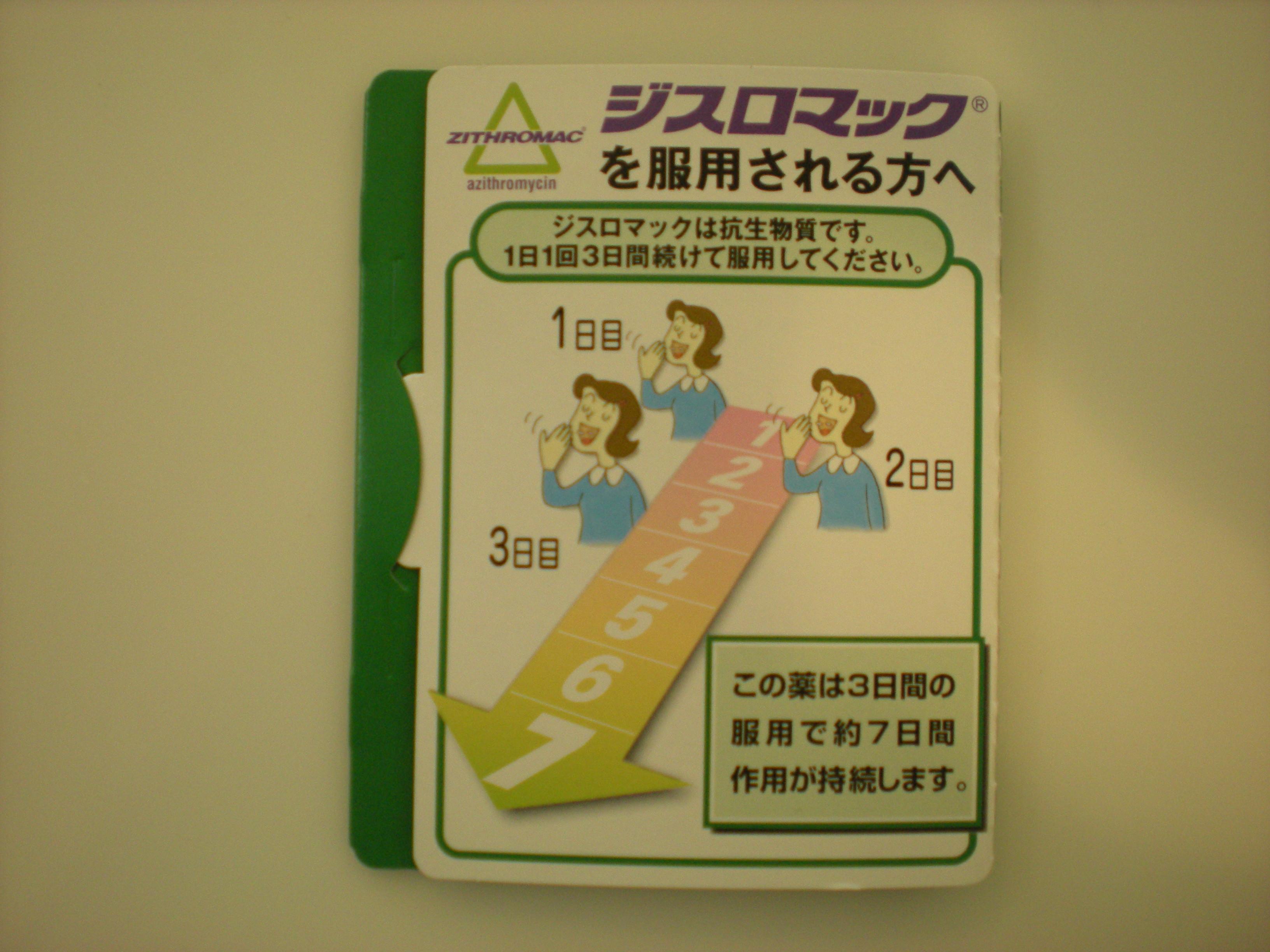 歯 周 病 薬 ジスロマック