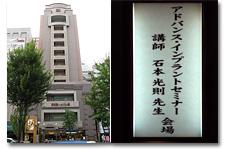 インプラント講演会(愛知)