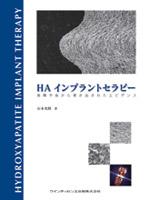 HAインプラントセラピー書籍 日本語版