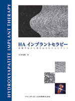 HA インプラントセラピー日本語版