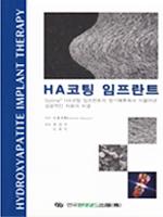 HA インプラントセラピー韓国語版