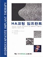HAインプラントセラピー書籍 韓国語版