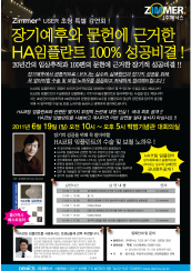 韓国講演のポスター