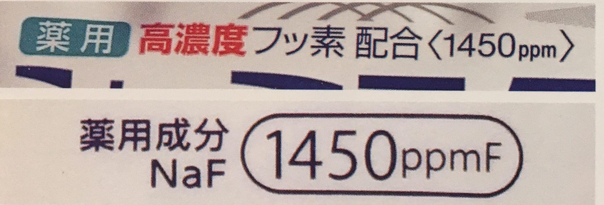 高濃度フッ化物配合歯磨剤のパッケージ