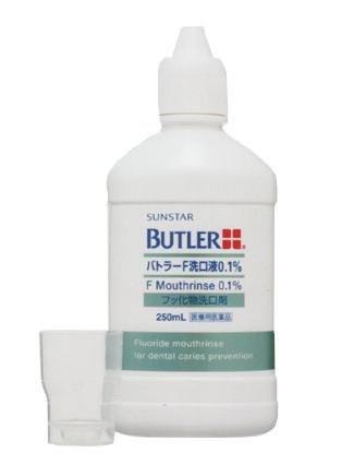 バトラー洗口剤